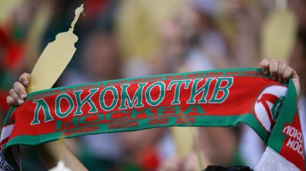 Болельщик ФК Локомотив