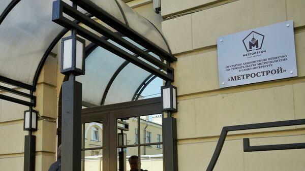 Обыски в здании ОАО Метрострой в Санкт-Петербурге