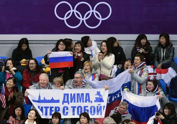 Российские болельщики во время выступления фигуриста Дмитрия Алиева