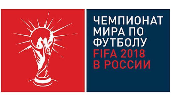 Логотип ЧМ-2018