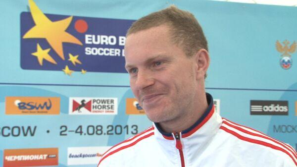 Будем писать историю – вратарь сборной РФ по пляжному футболу о Евролиге