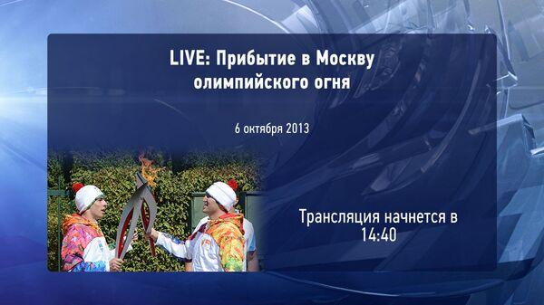 Трансляция встречи в Москве огня зимних Олимпийских игр