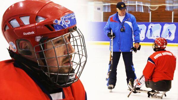 Уже дышим в спину США и Канаде - главный тренер сборной РФ по следж-хоккею