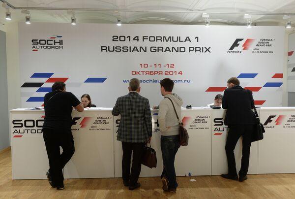 Выдача билетов на Гран-при России в классе Формула-1 в в ГУМе