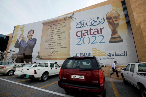Баннер с представлением чемпионата мира по футболу 2022 года в Катаре