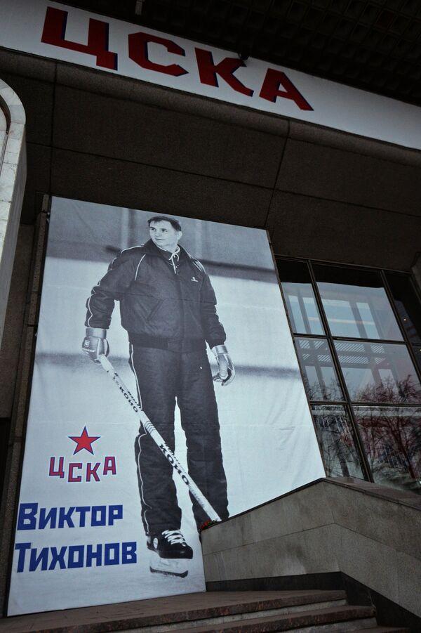 Портрет советского хоккеиста и заслуженного тренера СССР Виктора Тихонова на фасаде ледового дворца спорта ЦСКА