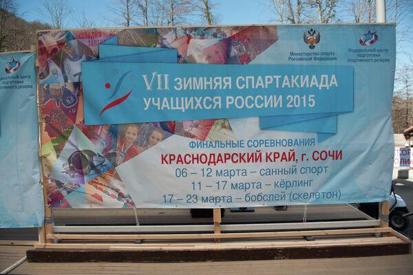 Логотип зимней Спартакиады-2015 в Сочи