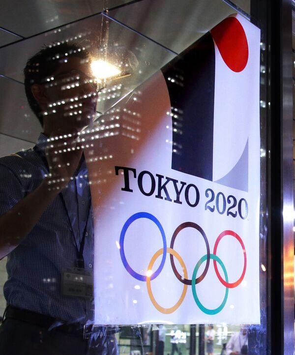 Токио - 2020