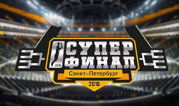 Афиша Суперфинала чемпионата Ассоциации студенческого баскетбола