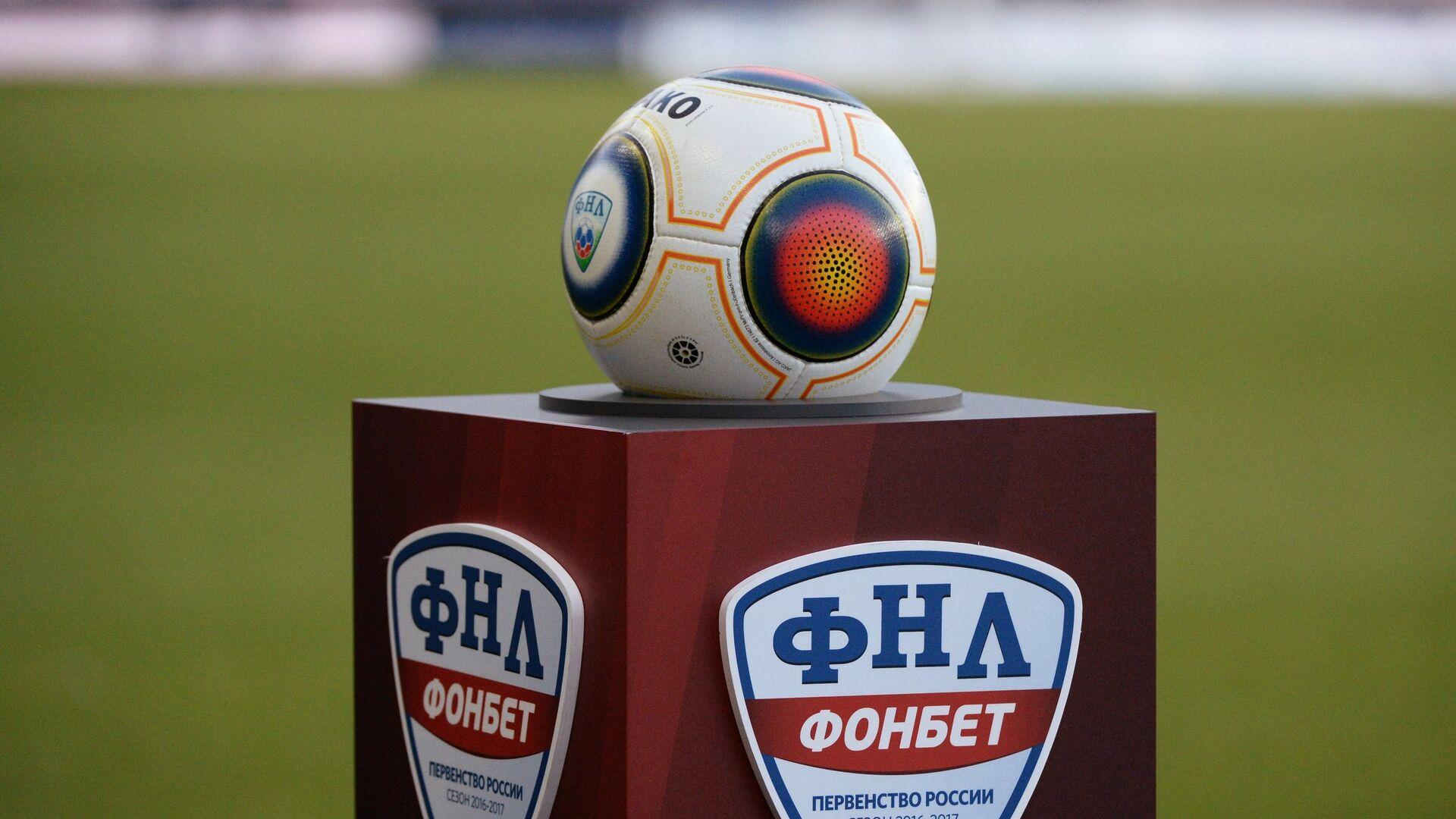 Официальный мяч Футбольной Национальной лиги - РИА Новости, 1920, 08.12.2020