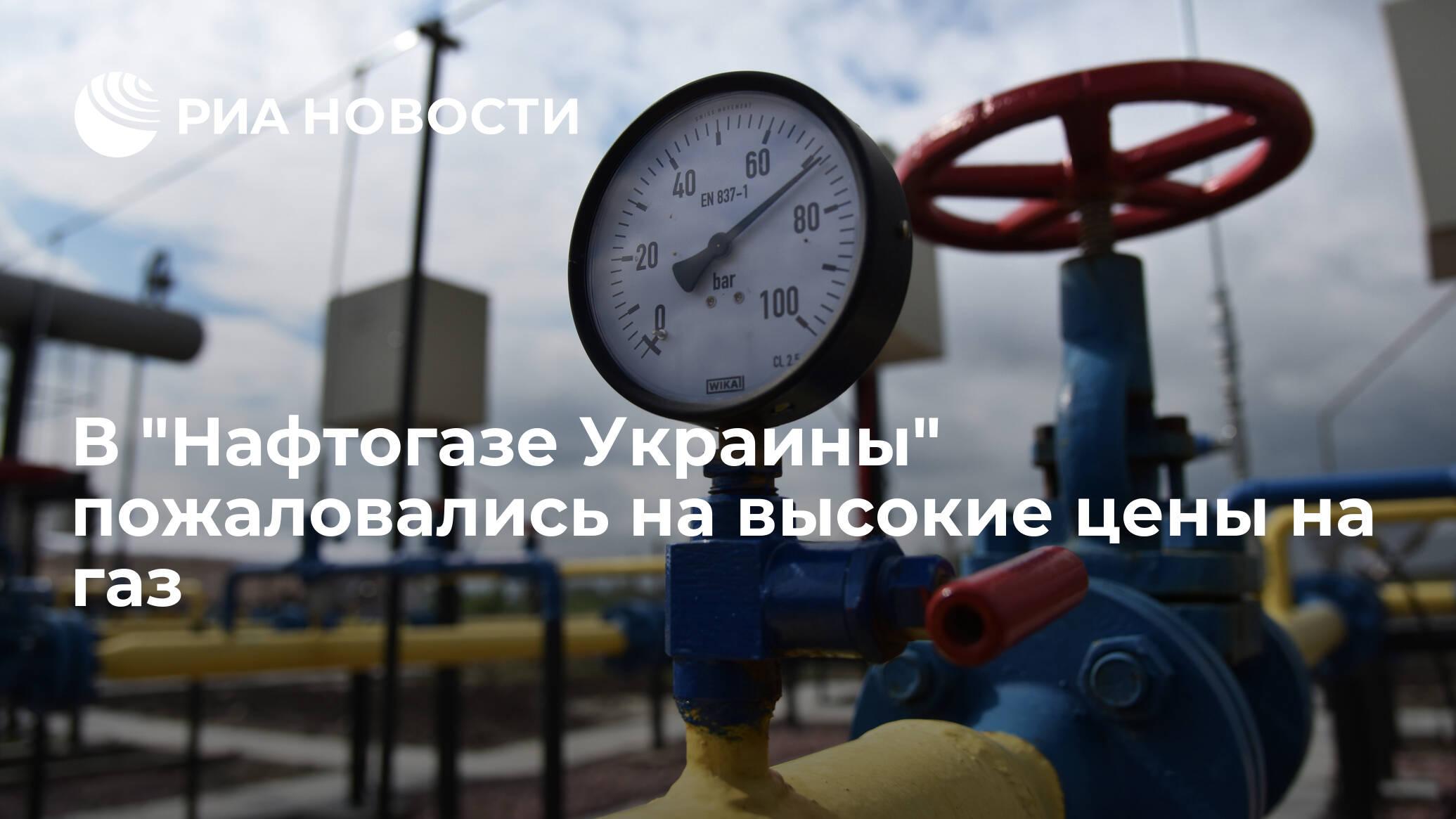 В 'Нафтогазе Украины' пожаловались на высокие цены на газ