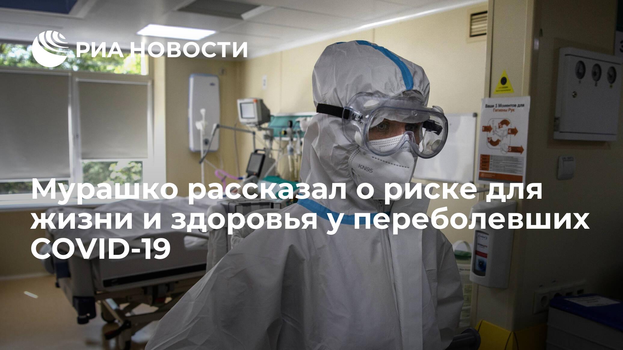 Мурашко рассказал о риске для жизни и здоровья у переболевших COVID-19