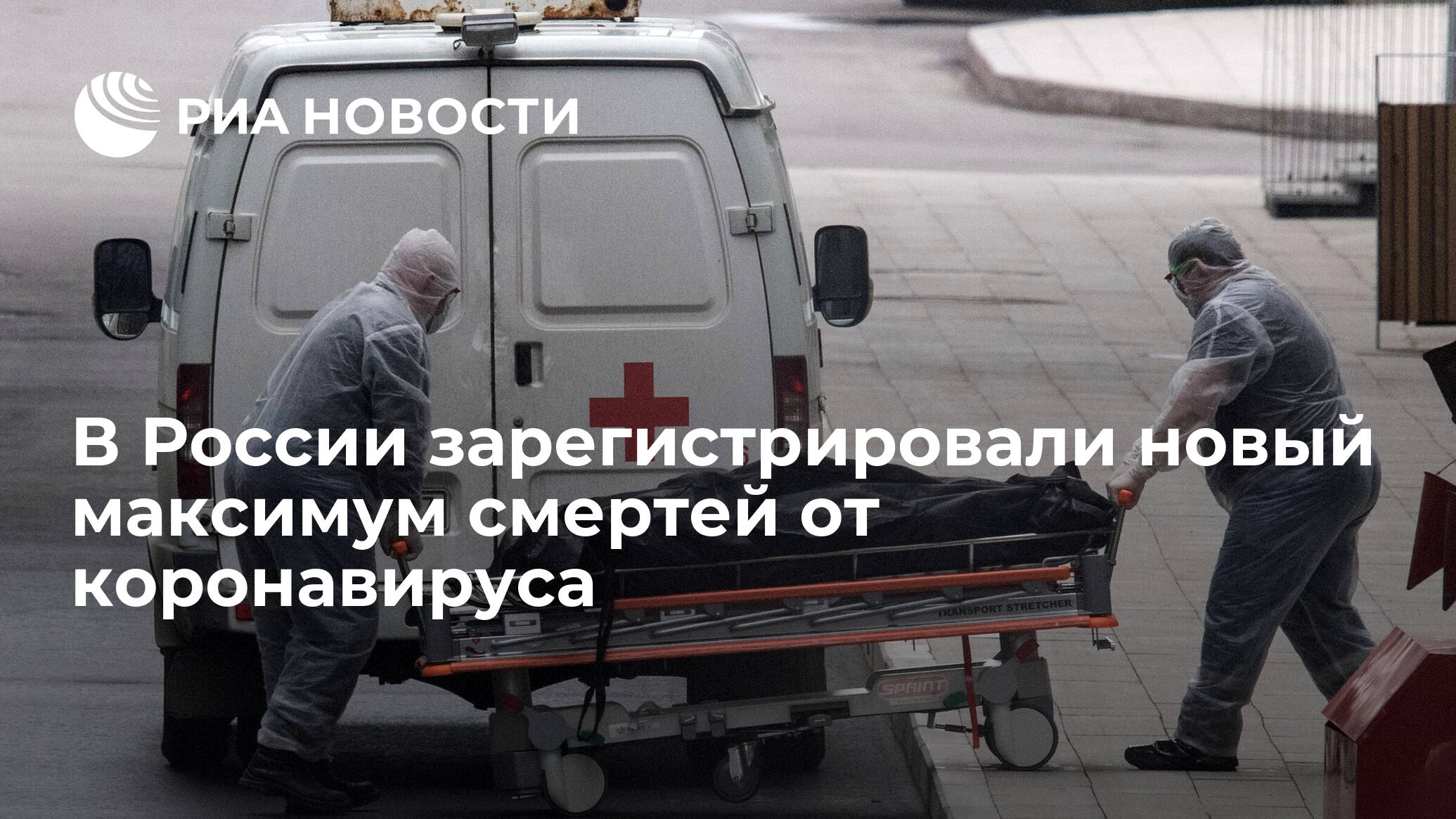 В России зарегистрировали новый максимум смертей от коронавируса