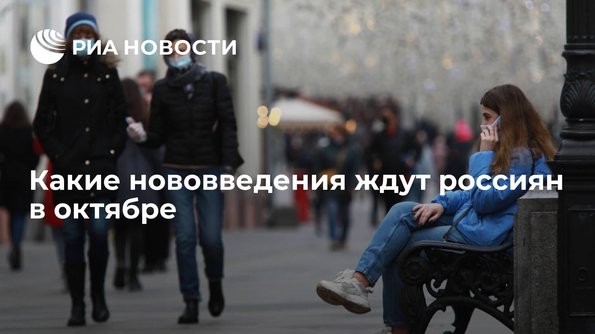 Какие нововведения ждут россиян в октябре