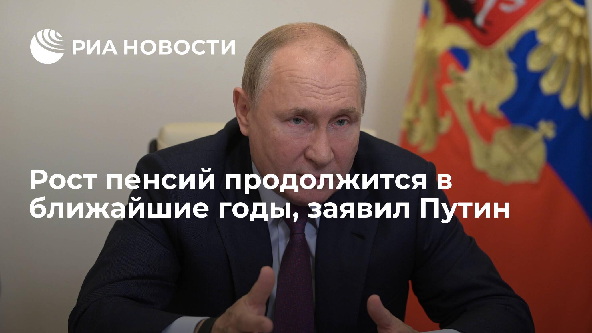 Рост пенсий продолжится в ближайшие годы, заявил Путин