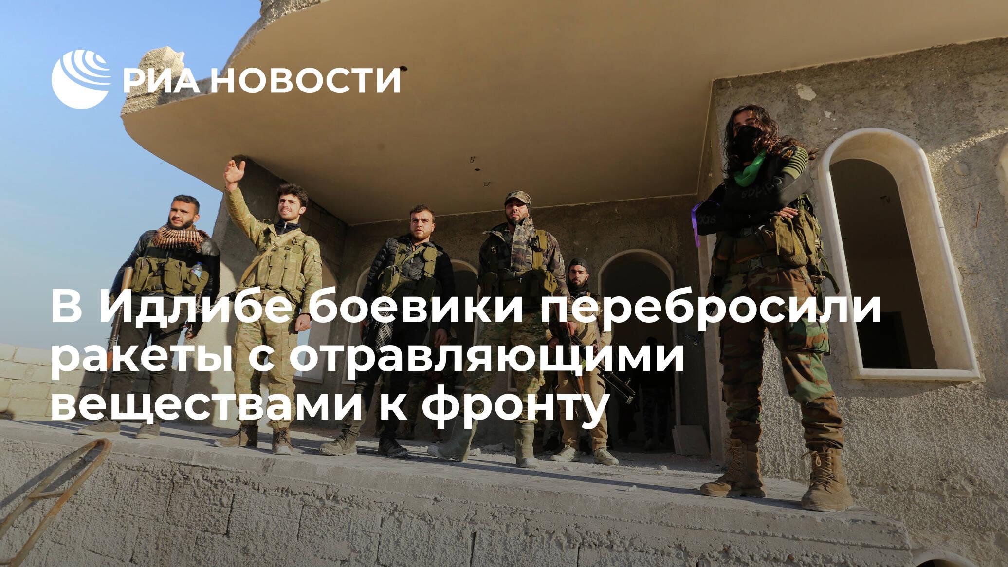 В Идлибе боевики перебросили ракеты с отравляющими веществами к фронту