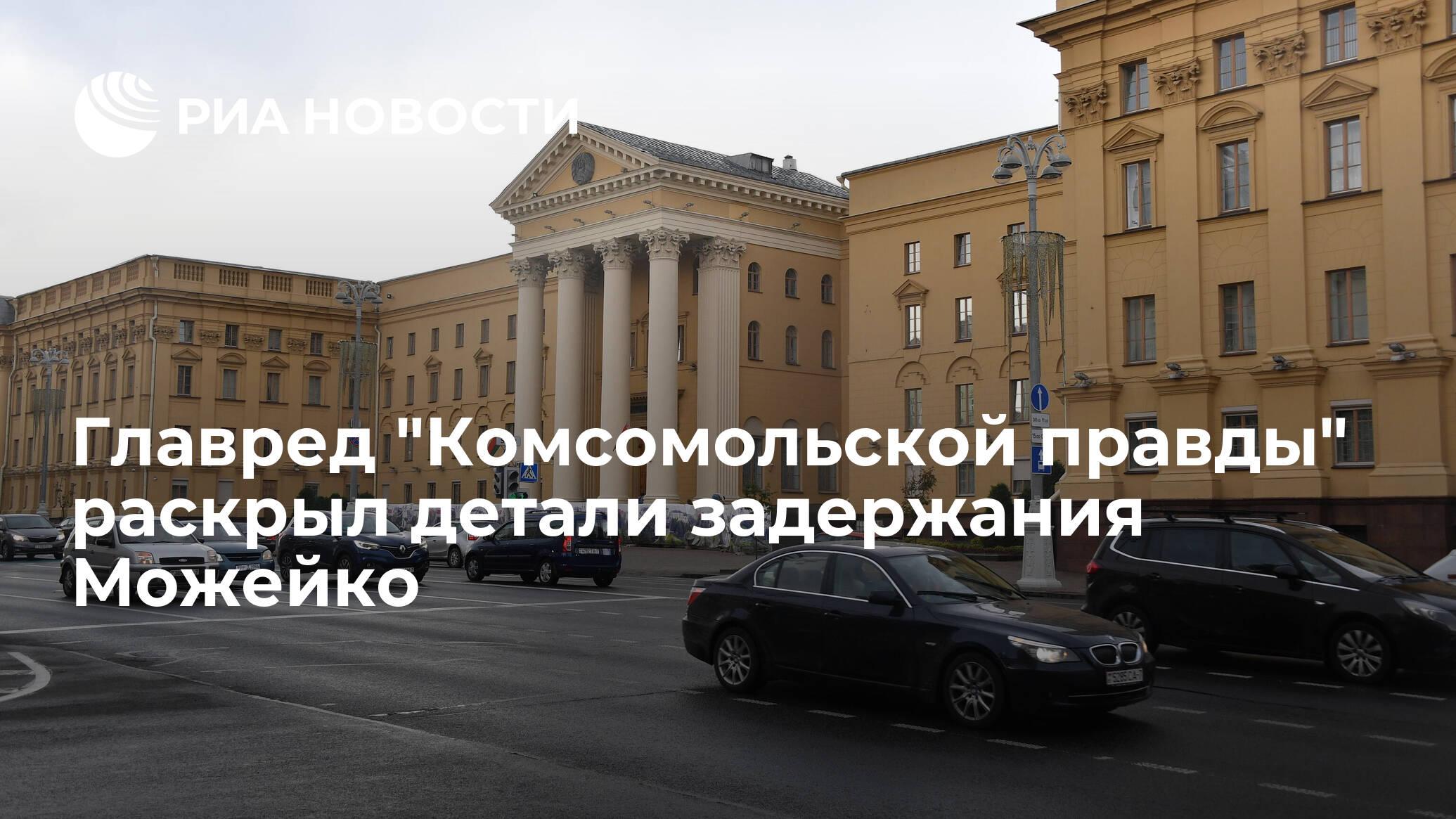 """Главред """"Комсомольской правды"""" раскрыл детали задержания Можейко"""