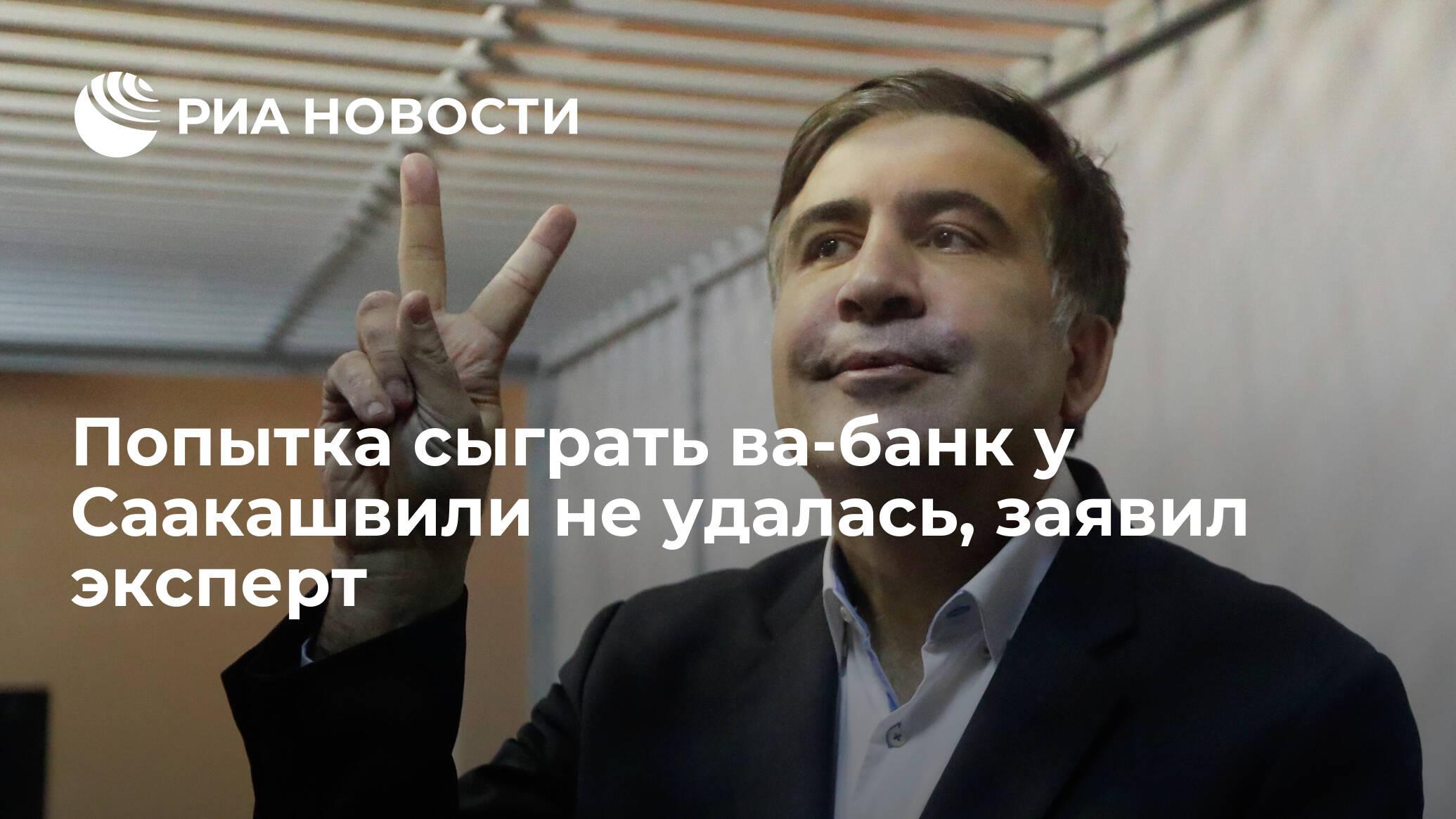 Попытка сыграть ва-банк у Саакашвили не удалась, заявил эксперт