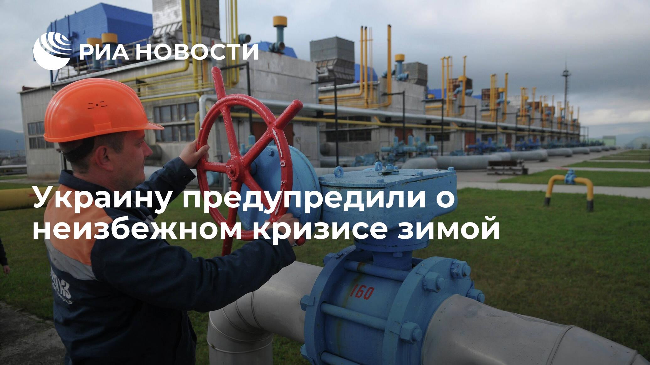 Украину предупредили о неизбежном кризисе зимой