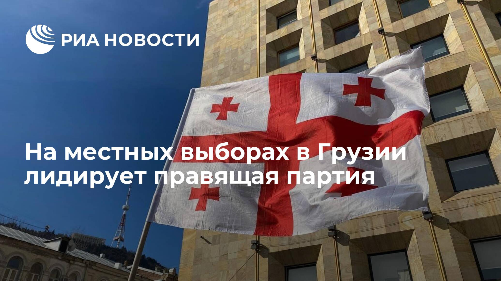На местных выборах в Грузии лидирует правящая партия