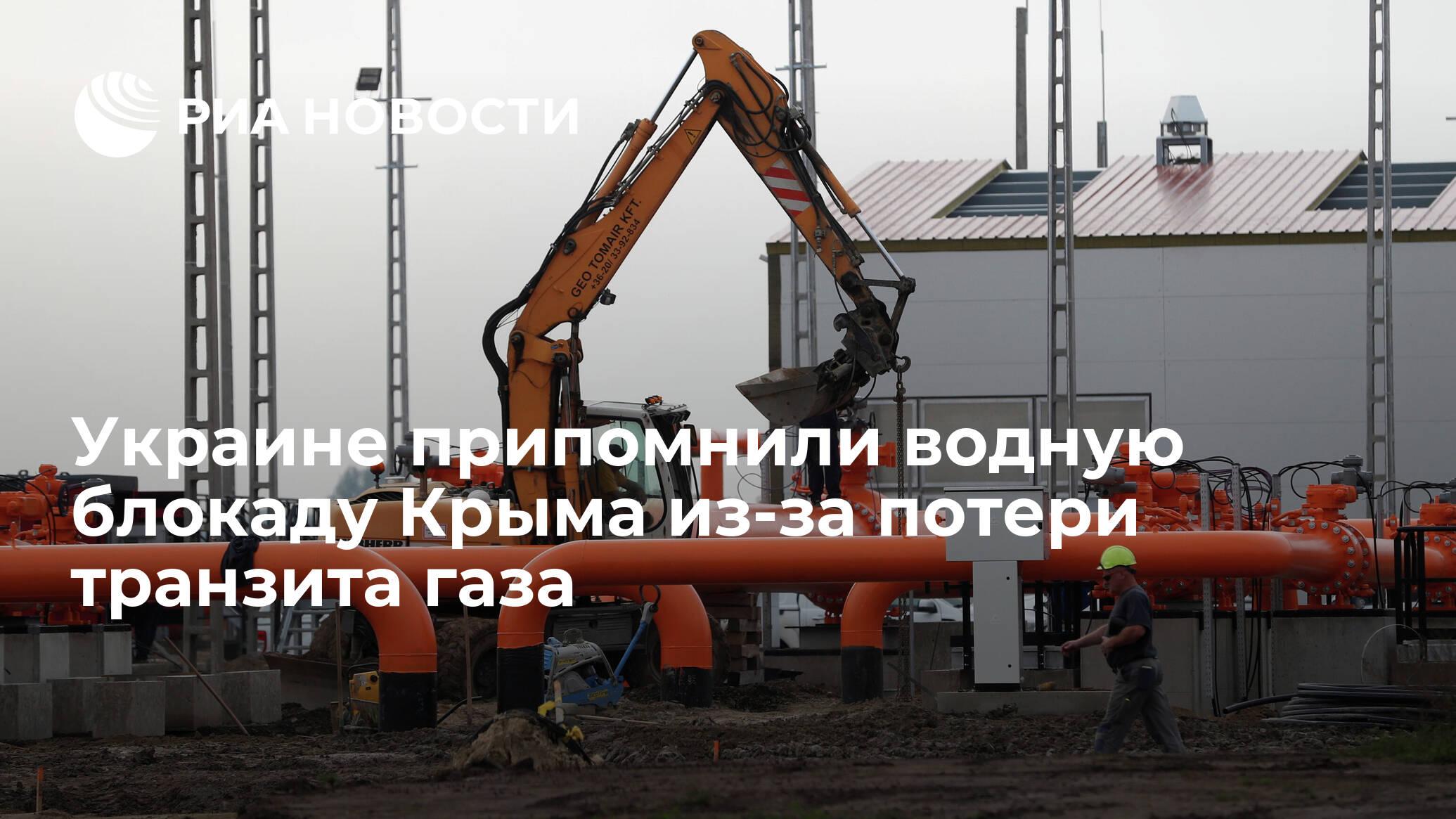Украине припомнили водную блокаду Крыма из-за потери транзита газа