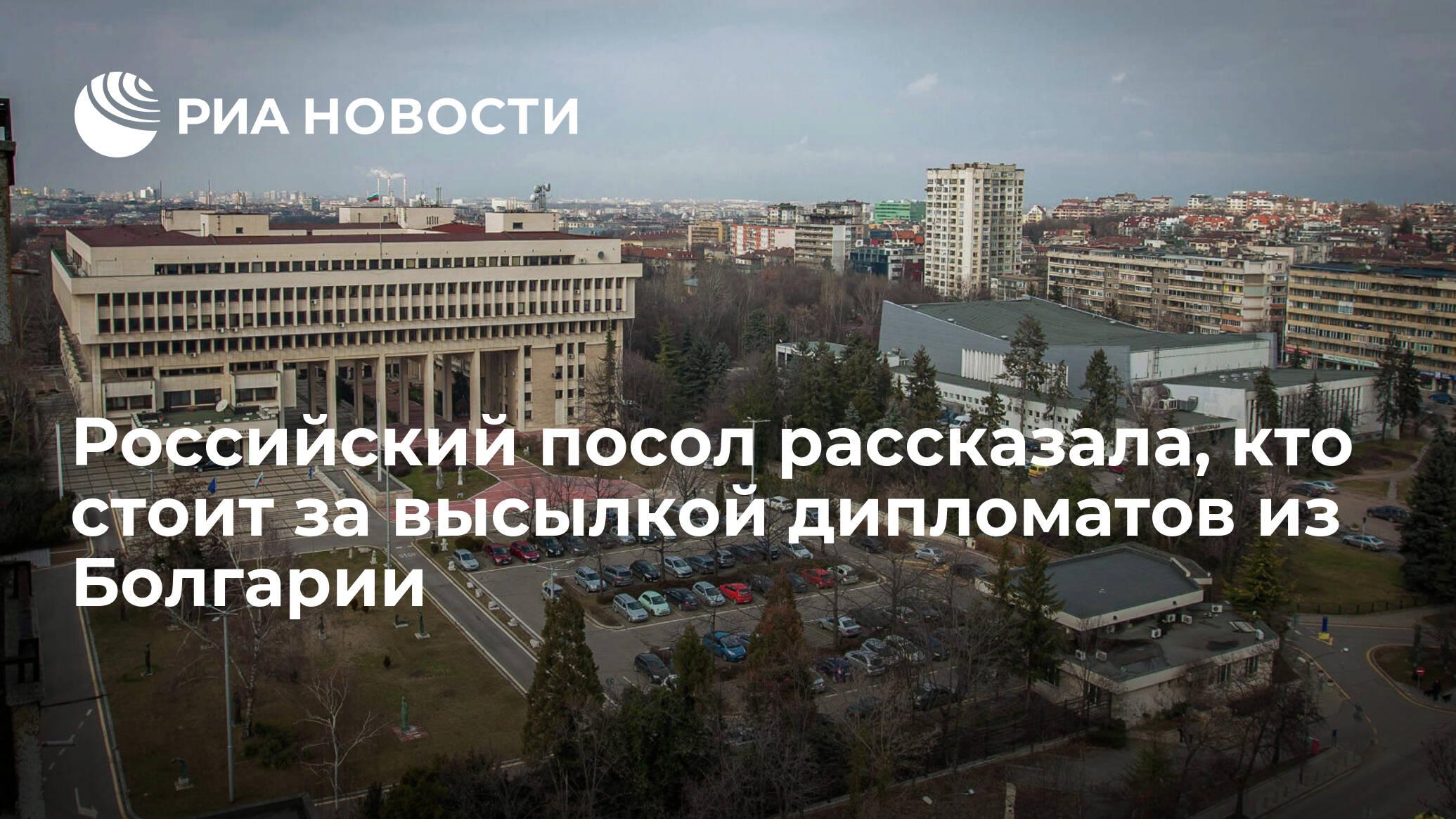 Российский посол рассказала, кто стоит за высылкой дипломатов из Болгарии