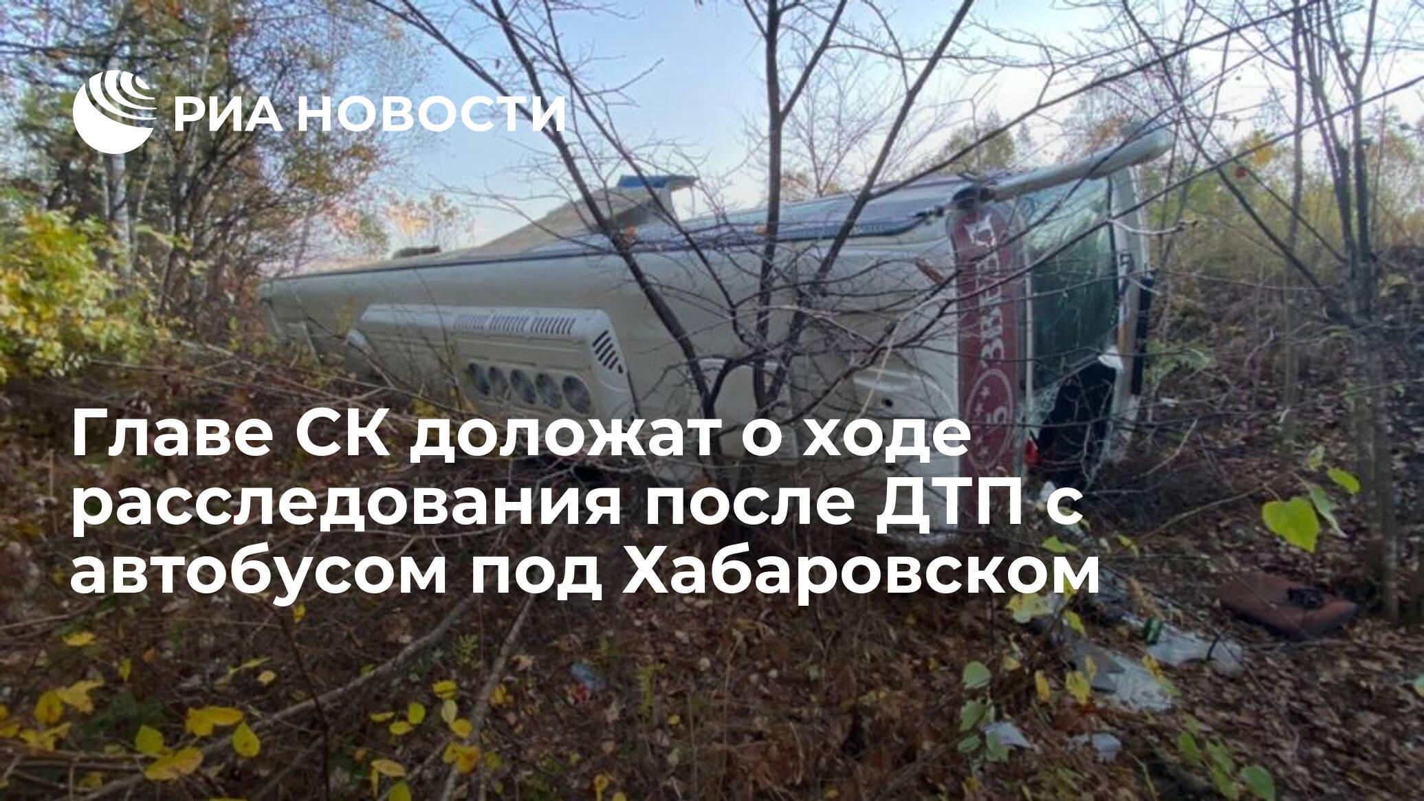 Главе СК доложат о ходе расследования после ДТП с автобусом под Хабаровском