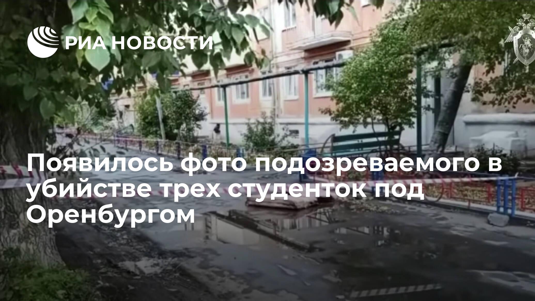 Появилось фото подозреваемого в убийстве трех студенток под Оренбургом