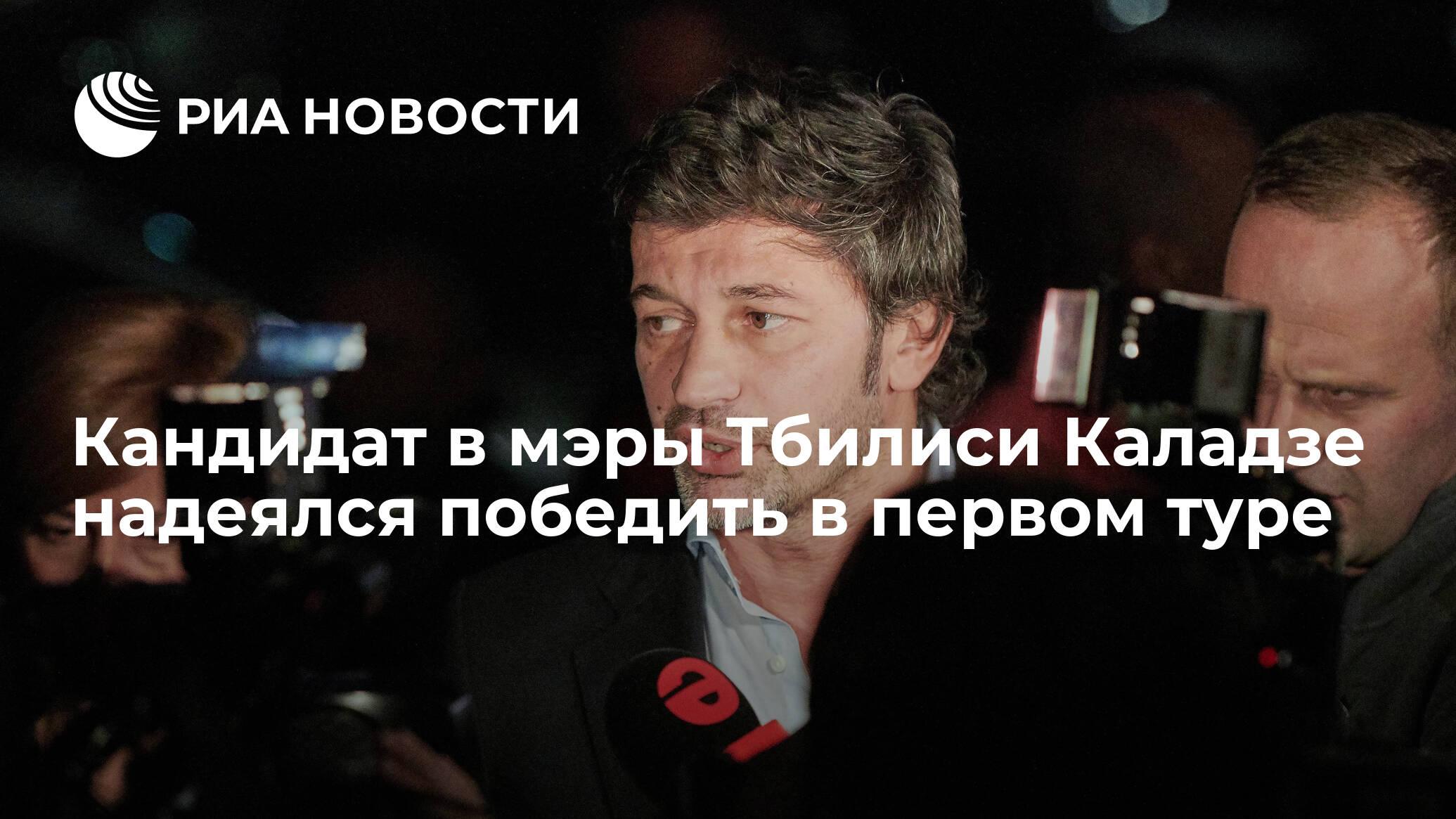 Кандидат в мэры Тбилиси Каладзе надеялся победить в первом туре
