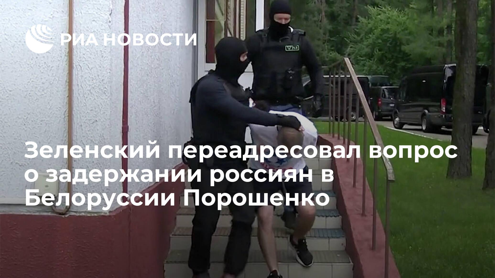 Зеленский переадресовал вопрос о задержании россиян в Белоруссии Порошенко