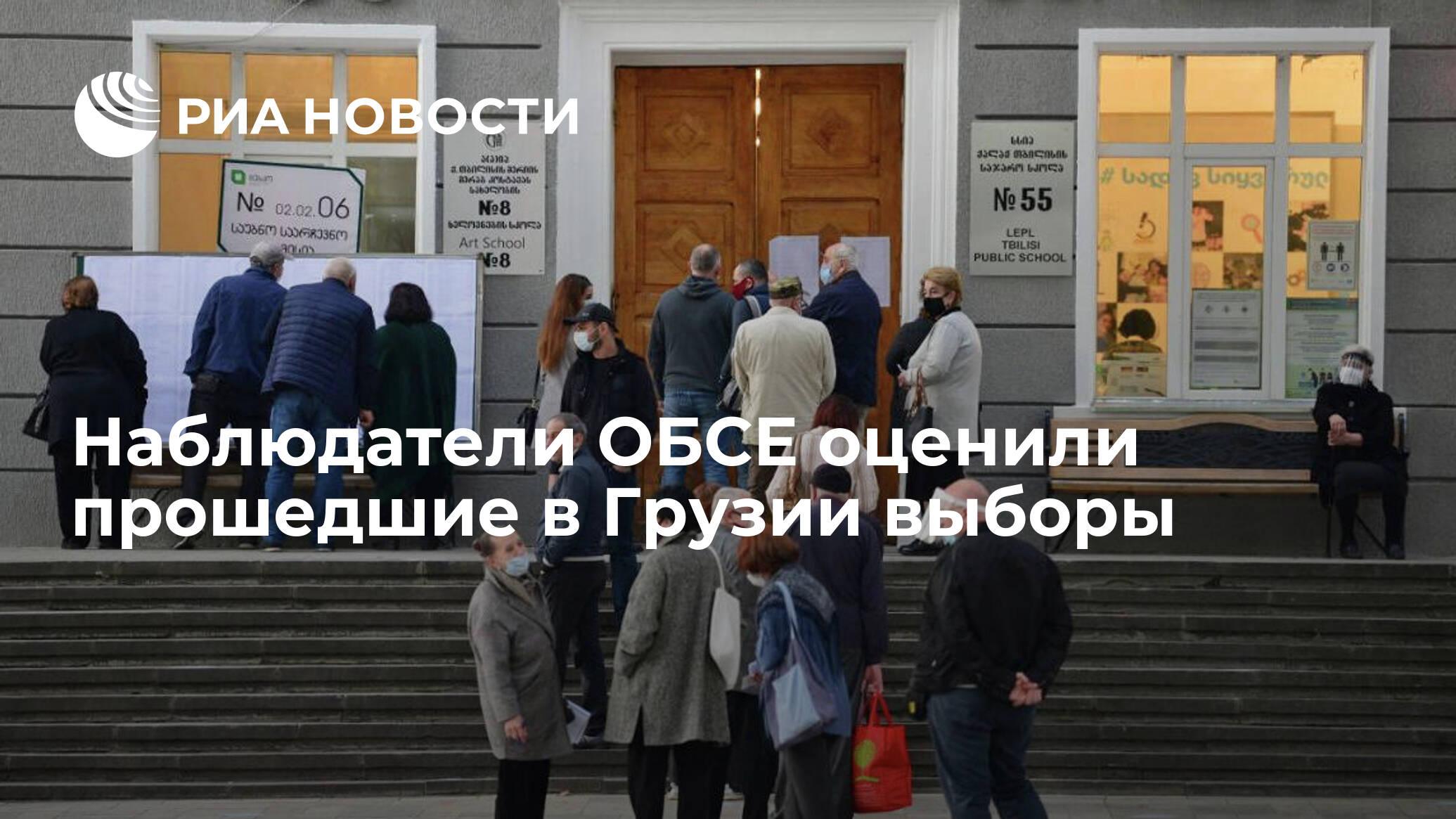 Наблюдатели ОБСЕ оценили прошедшие в Грузии выборы
