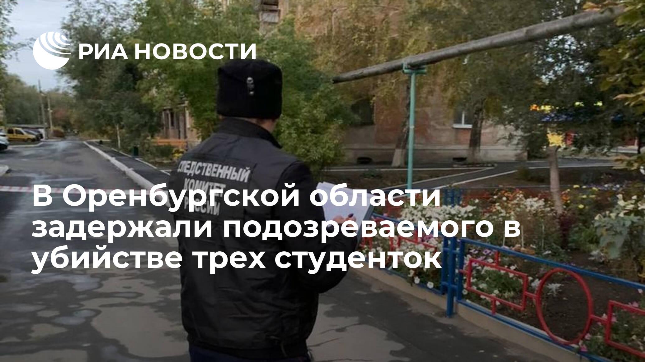 В Оренбургской области задержали подозреваемого в убийстве трех студенток