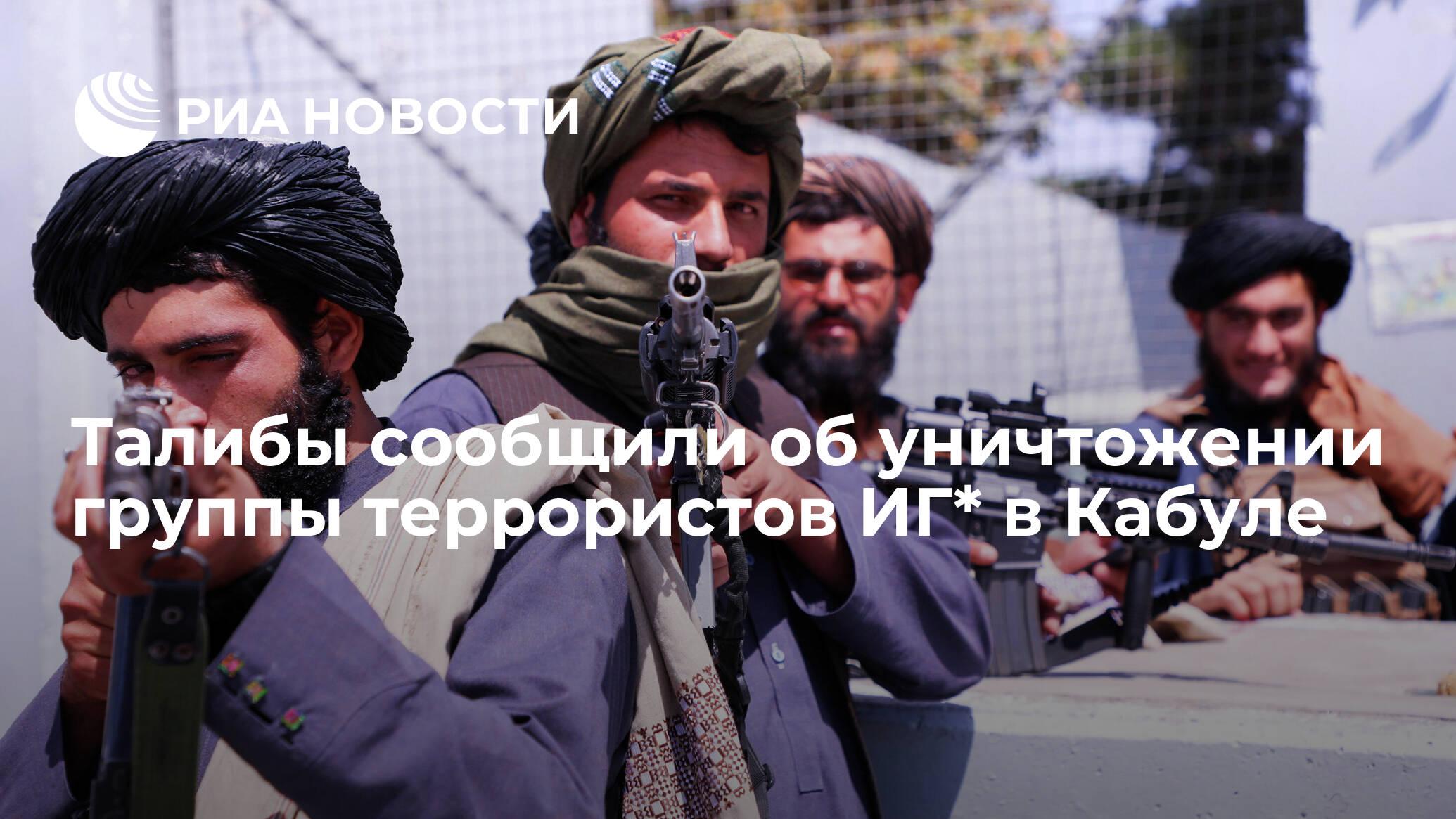 Талибы сообщили об уничтожении группы террористов ИГ* в Кабуле