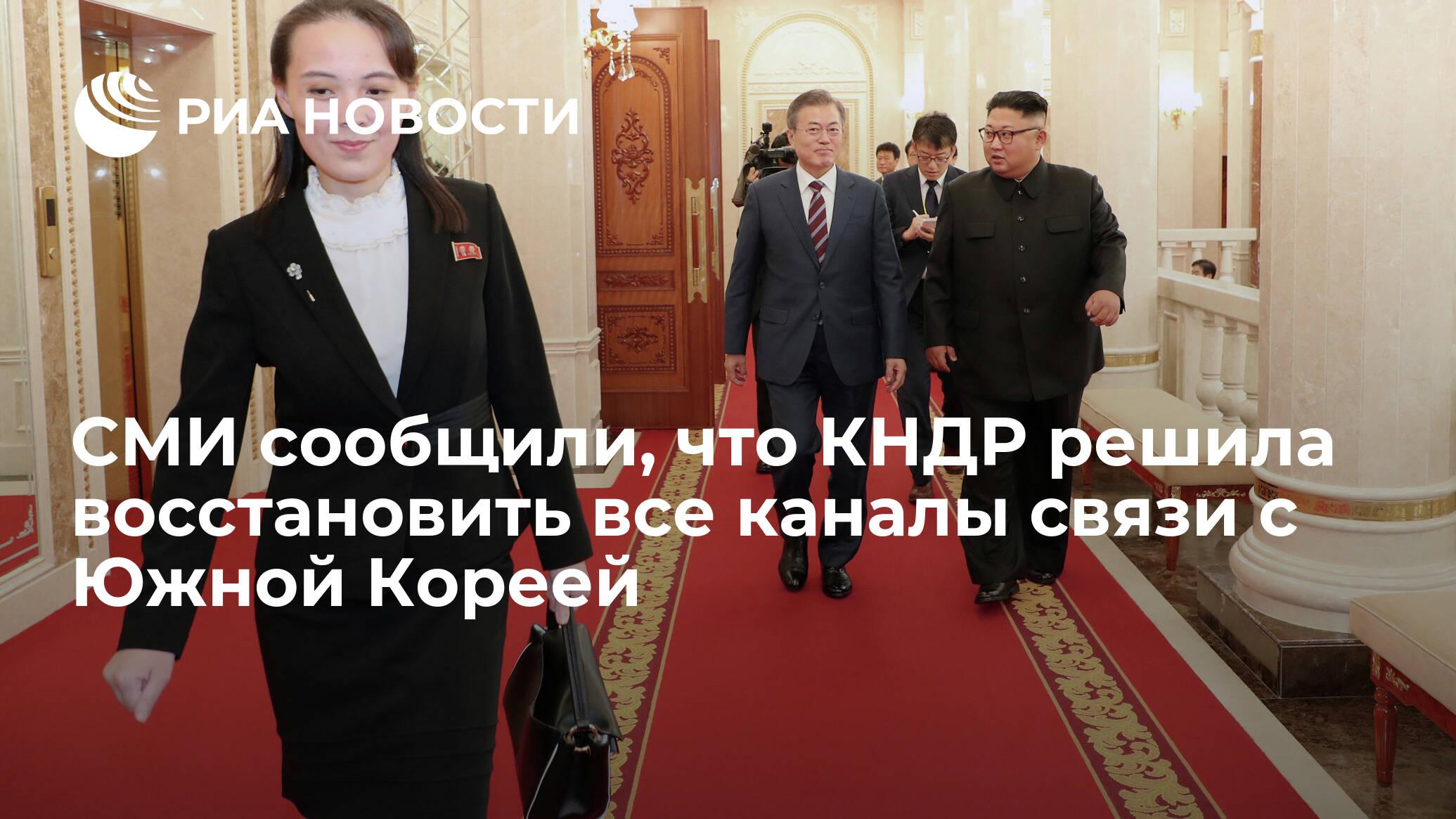 СМИ сообщили, что КНДР решила восстановить все каналы связи с Южной Кореей