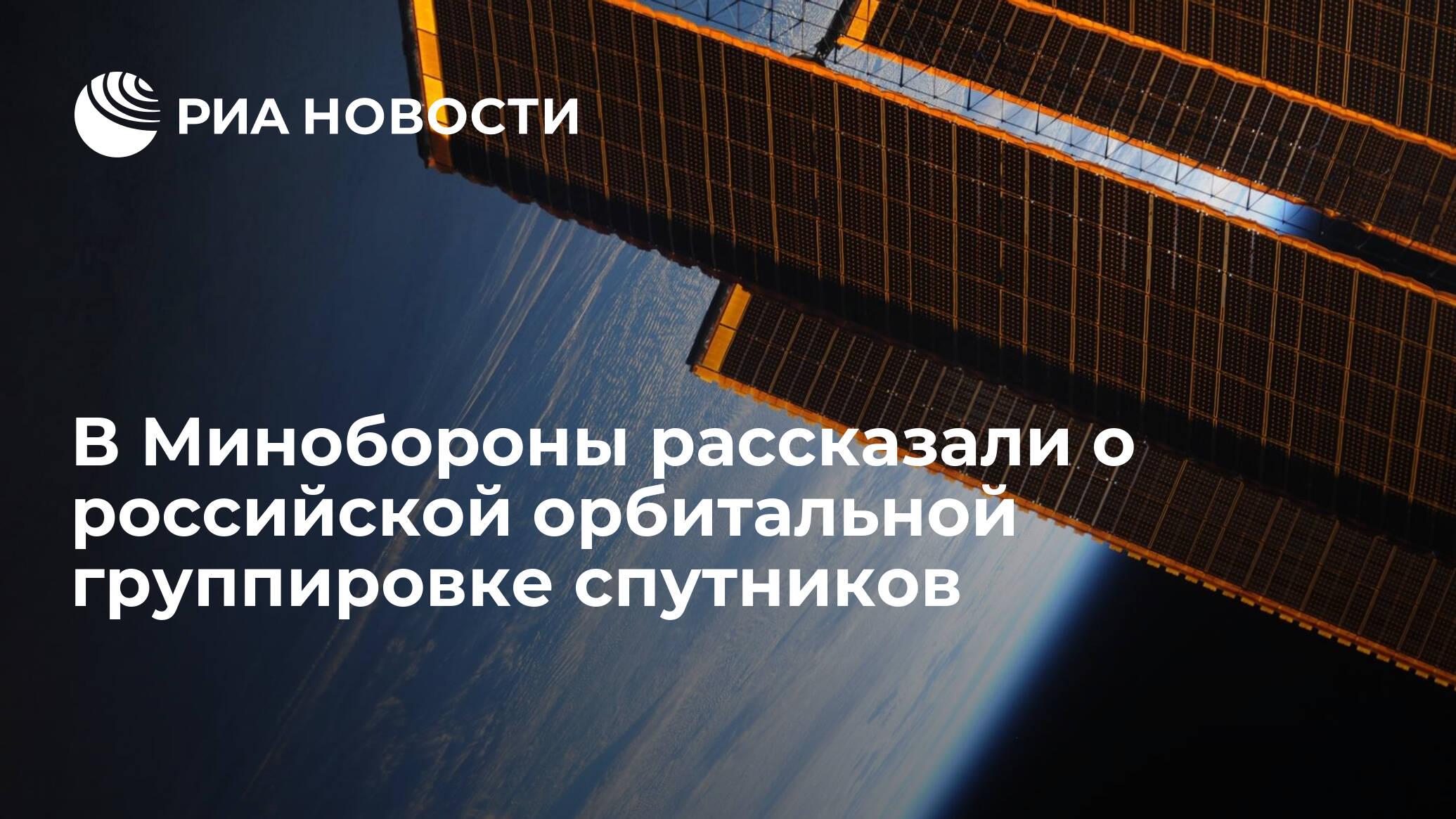В Минобороны рассказали о российской орбитальной группировке спутников