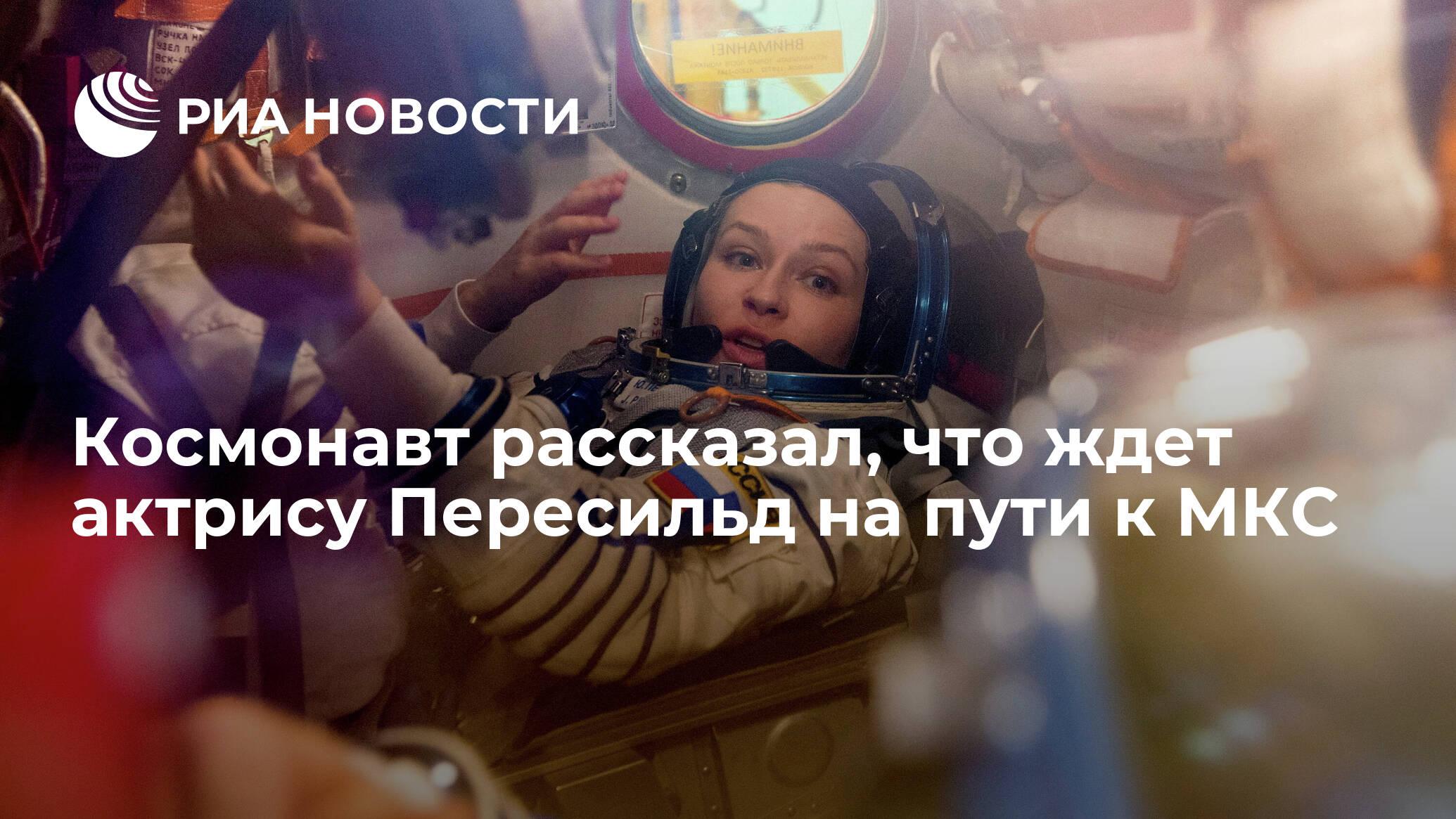 Космонавт рассказал, что ждет актрису Пересильд на пути к МКС