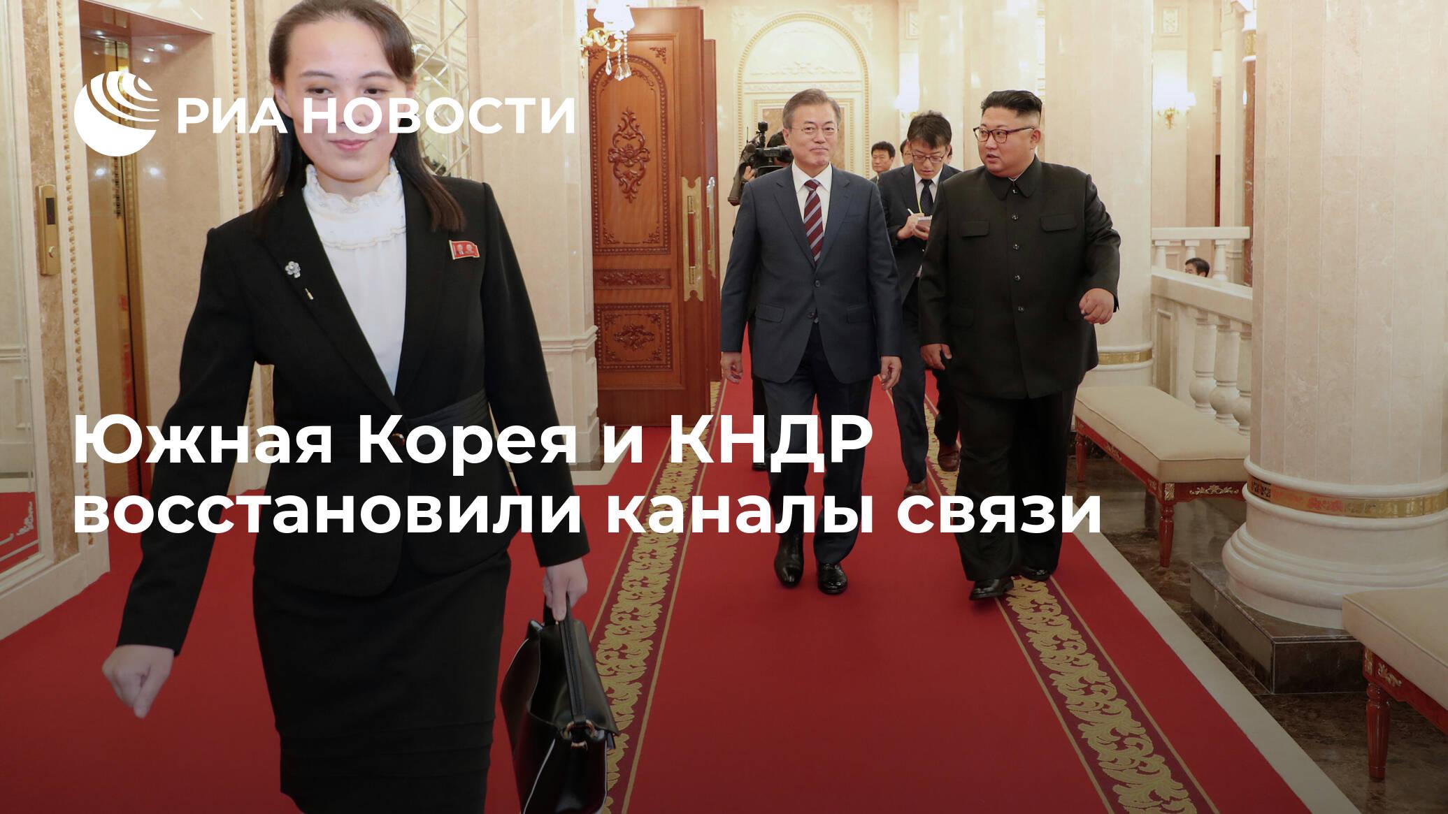 Южная Корея и КНДР восстановили каналы связи, сообщают СМИ