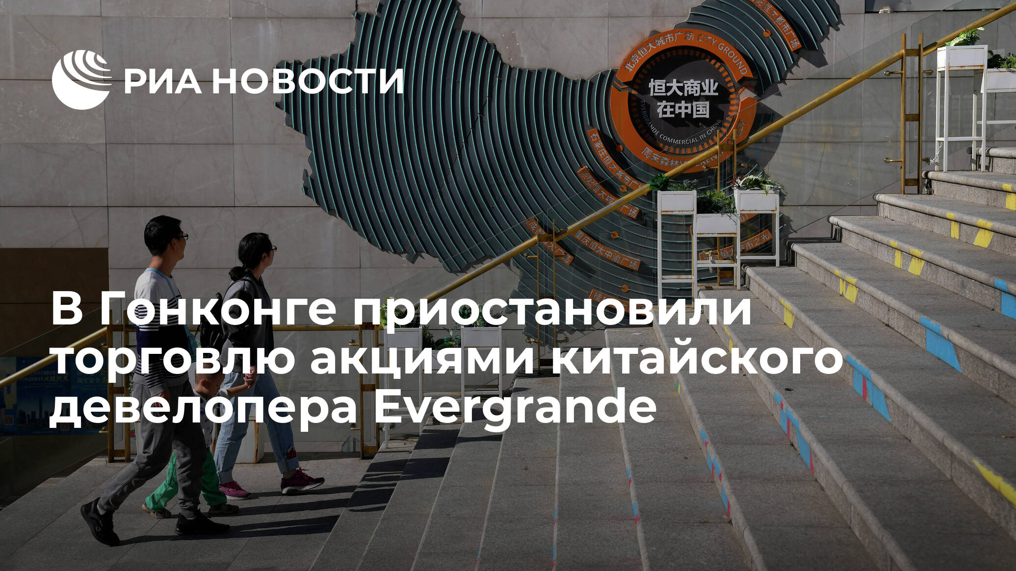 В Гонконге приостановили торговлю акциями китайского девелопера Evergrande