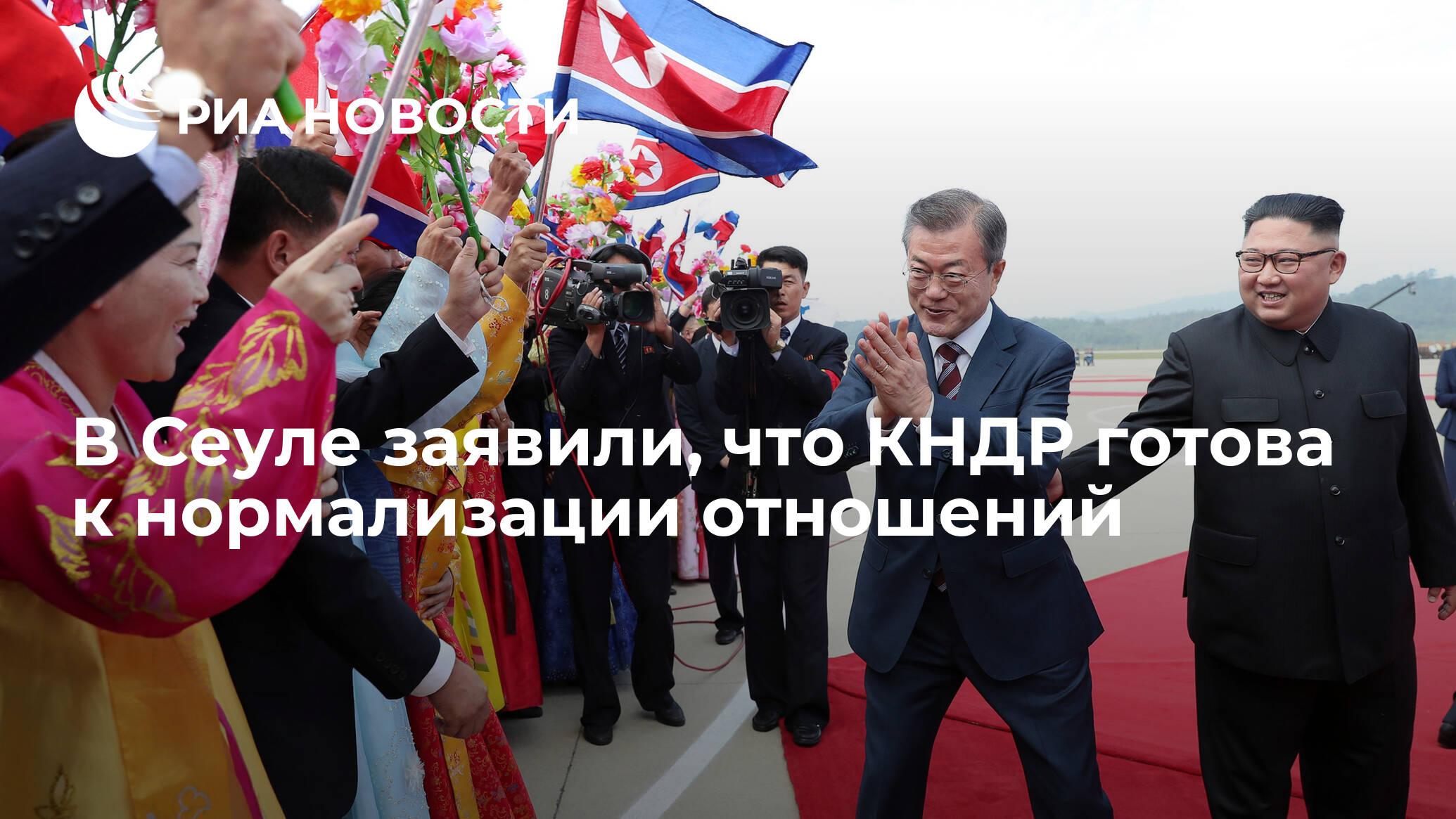 В Сеуле заявили, что КНДР готова к нормализации отношений