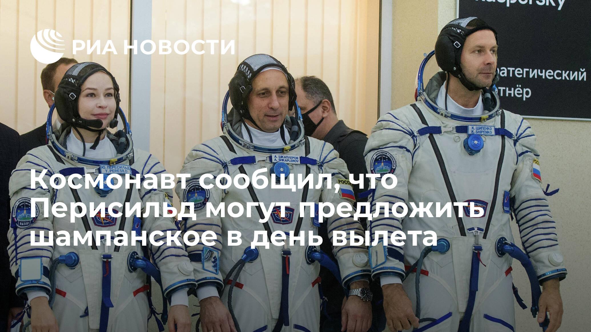 Космонавт сообщил, что Перисильд могут предложить шампанское в день вылета