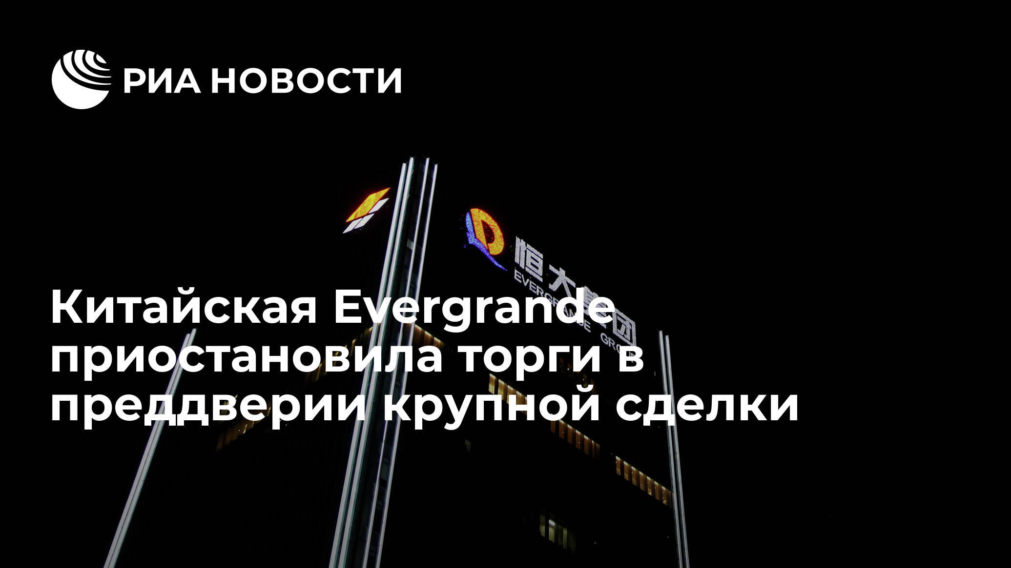Китайская Evergrande приостановила торги в преддверии крупной сделки