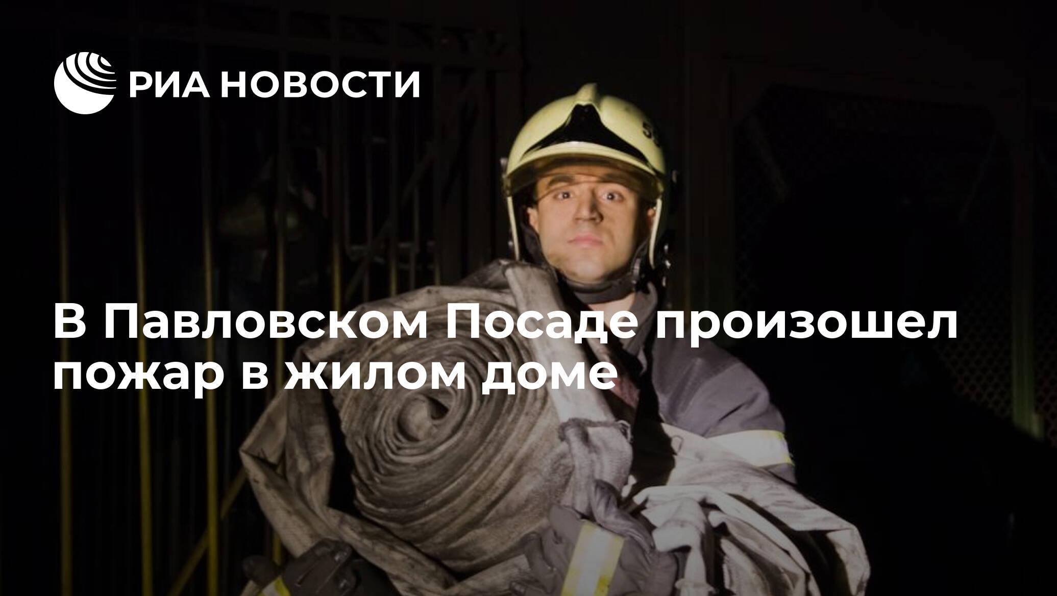 В Павловском Посаде произошел пожар в жилом доме