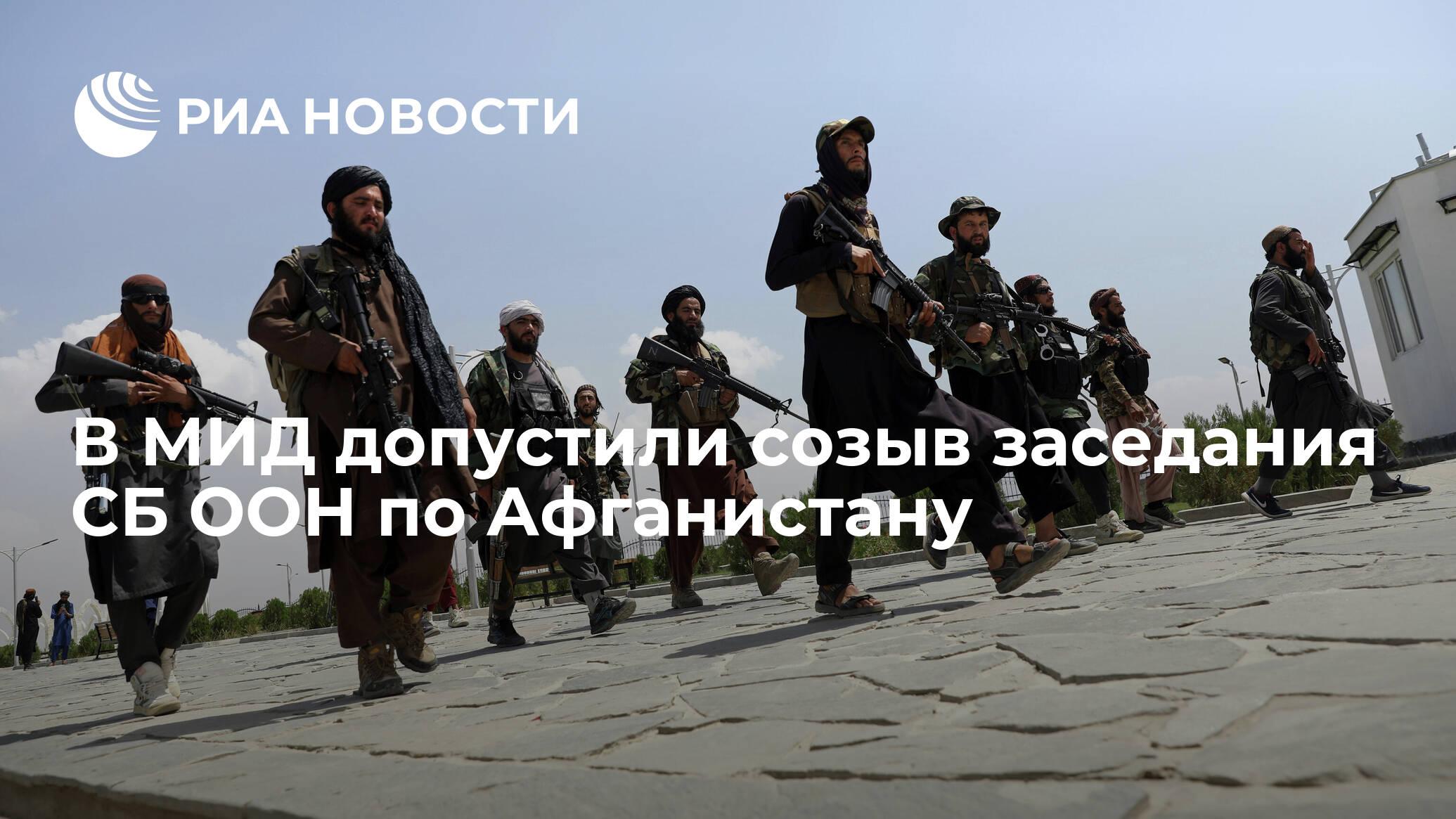 В МИД допустили созыв заседания СБ ООН по Афганистану