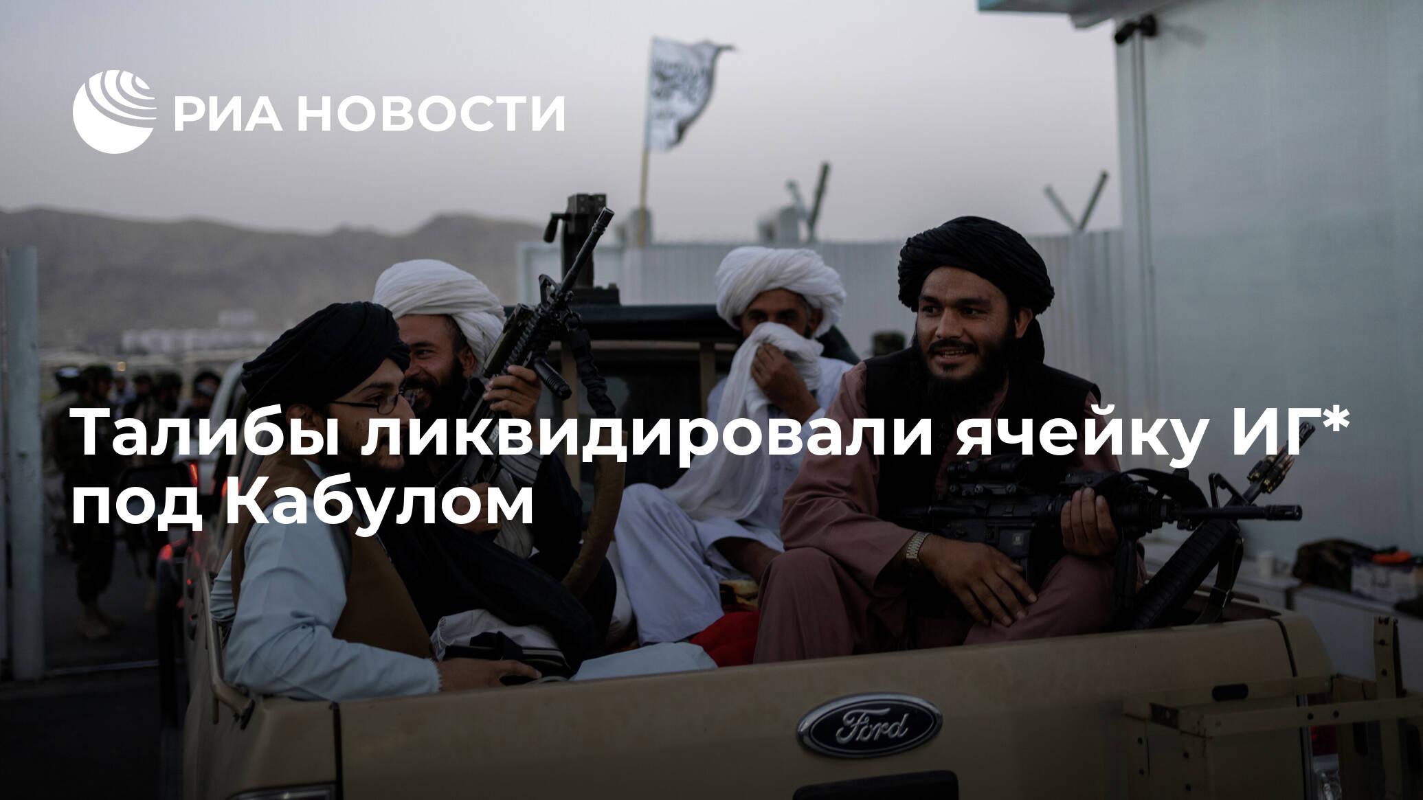 Талибы ликвидировали ячейку ИГ* под Кабулом