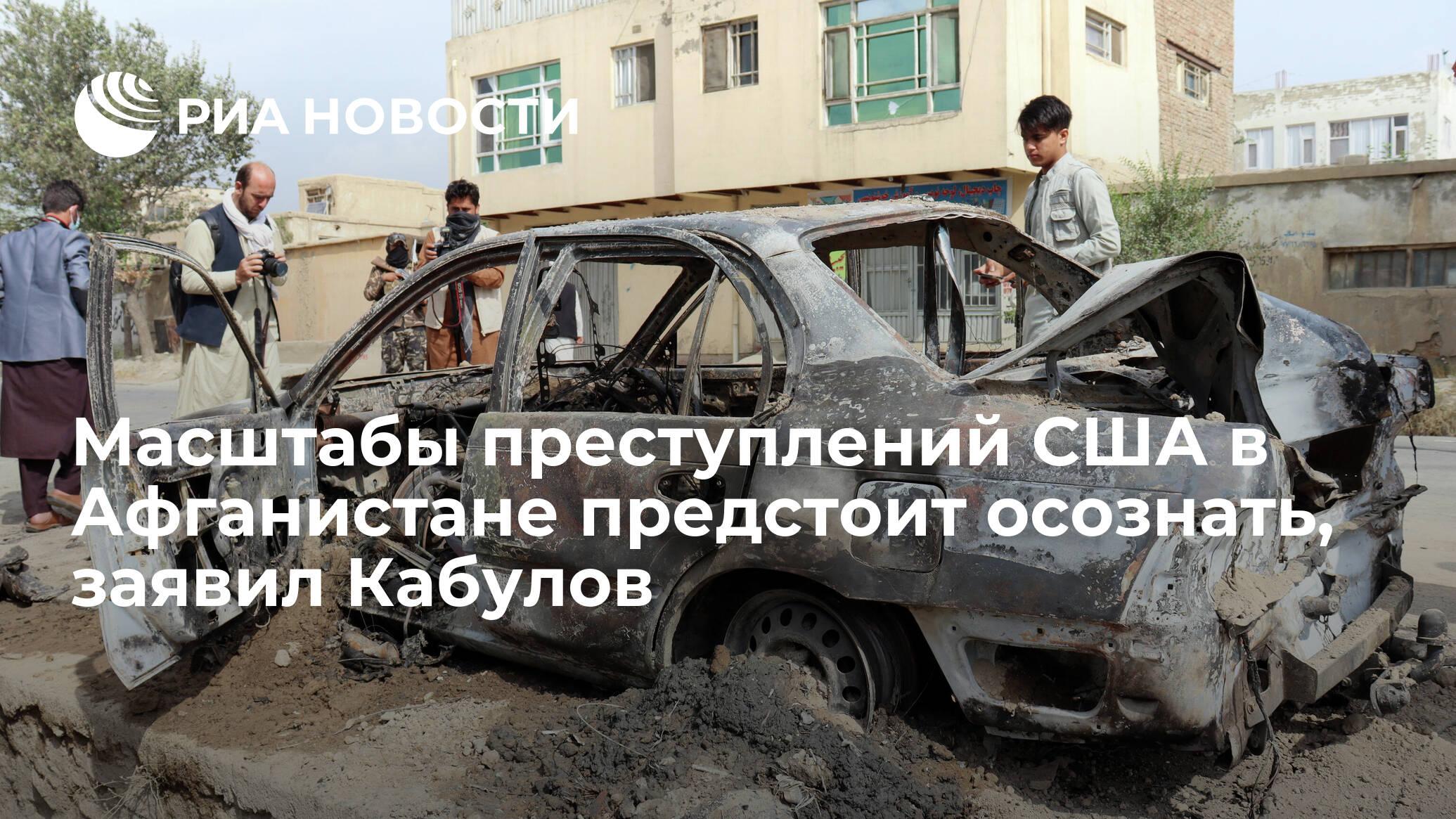 Масштабы преступлений США в Афганистане предстоит осознать, заявил Кабулов