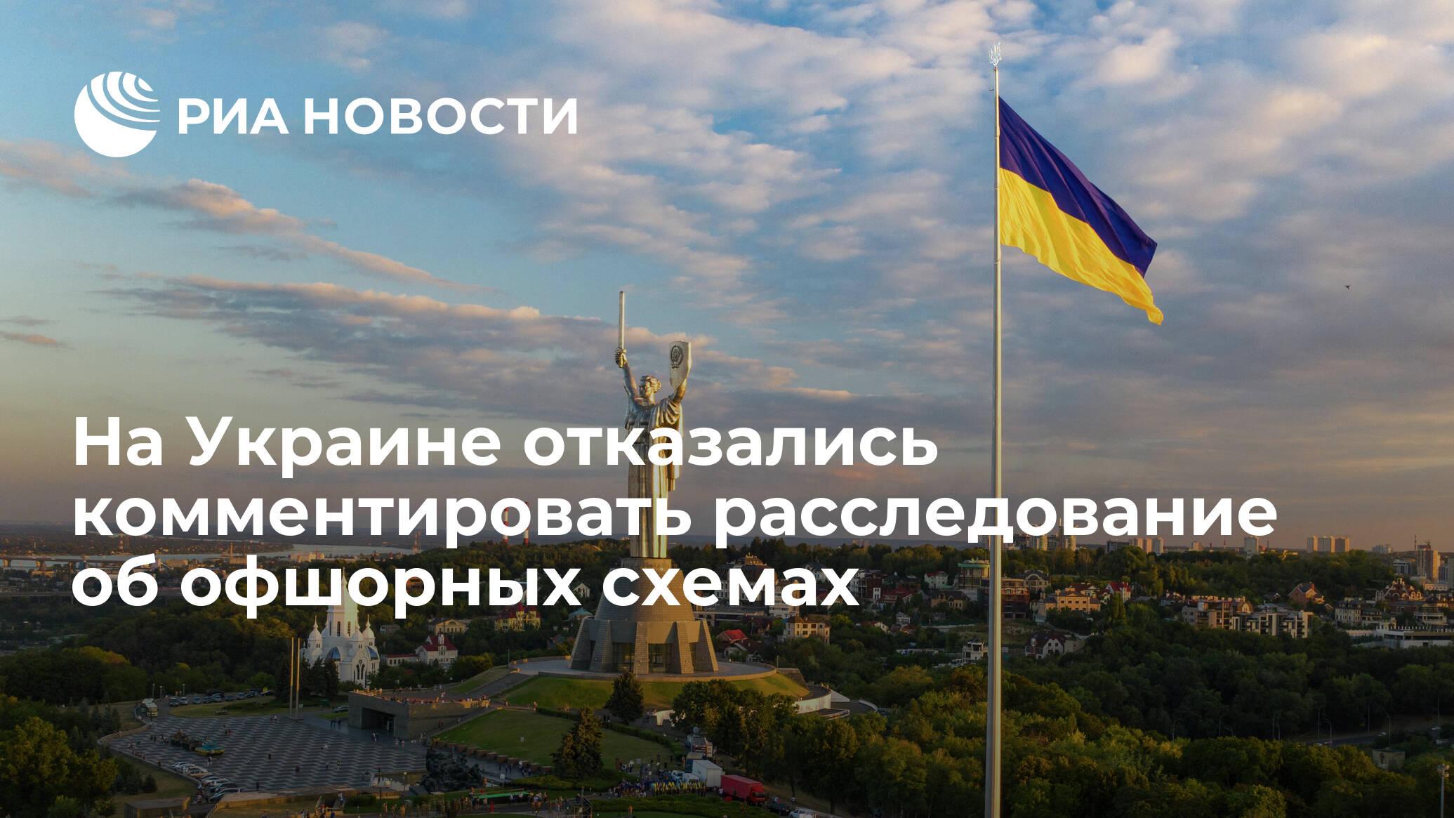 На Украине отказались комментировать расследование об офшорных схемах