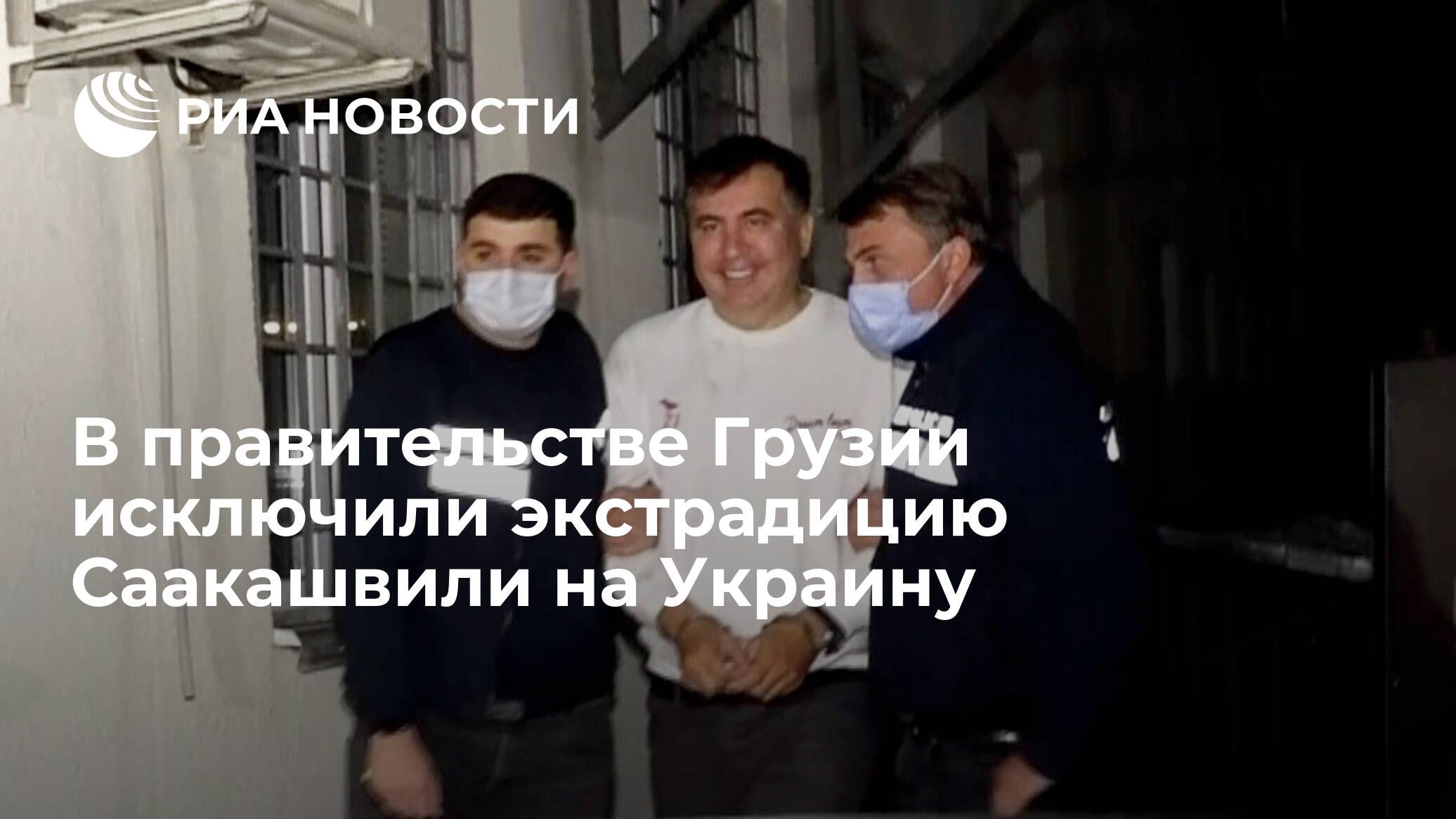 В правительстве Грузии исключили экстрадицию Саакашвили на Украину