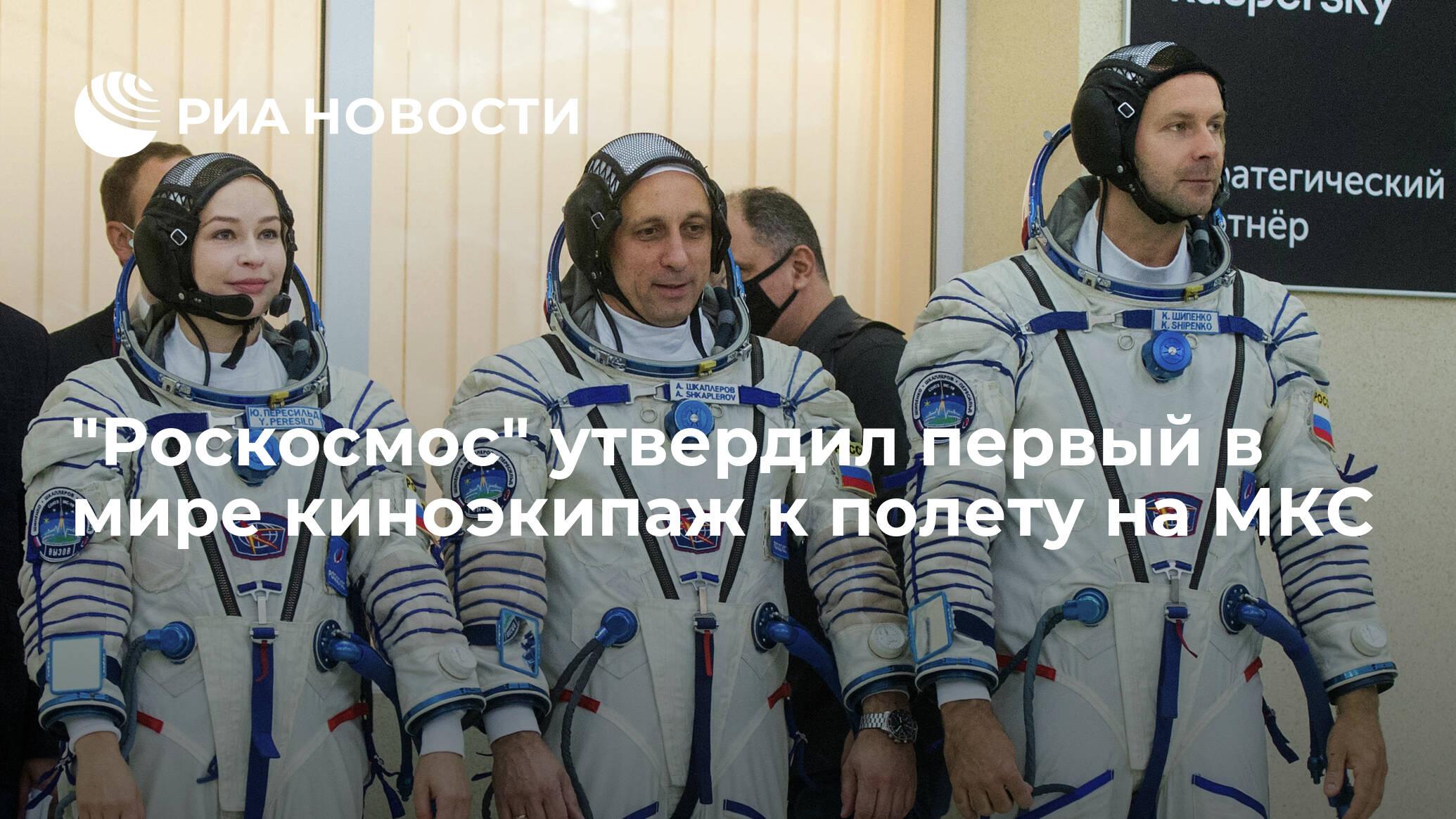 """""""Роскосмос"""" утвердил первый в мире киноэкипаж к полету на МКС"""