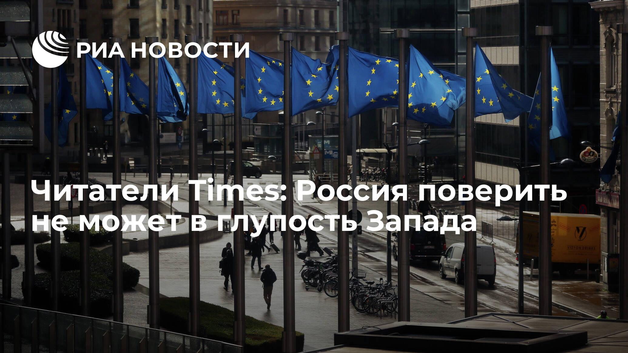 Читатели Times: Россия поверить не может в глупость Запада