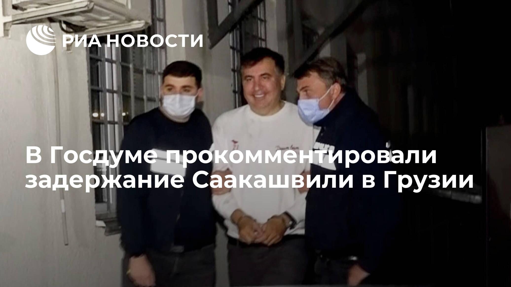 В Госдуме прокомментировали задержание Саакашвили в Грузии
